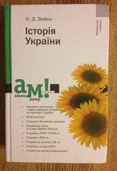 Історія України. 3-те видання,  доповнене (Академвидав)