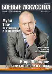 Международный журнал Боевые искусства - ключи к совершенству