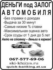 Есть авто - получи наличные автоломбард Харьков