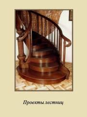 Проектирование лестниц,  каминов,  дверей,  мебели