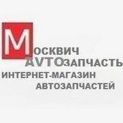 Продажа запчастей к автомобилям Москвич,  ИЖ, АЗЛК, ОДА