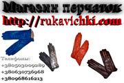 Женские перчатки и мужские перчатки