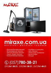 Интернет магазин MIRAXE.COM.UA