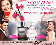 Avon Акции