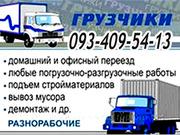 Грузоперевозки,  грузчики,  переезды,  такелажные работы,  Газели Харьков