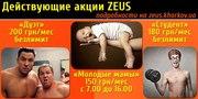 Фитнес тренировки в спортивном центре Zeus – 150 грн/мес