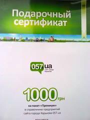 реклама в интернете на сайте 057 пакет Премиум экономия 500 грн!!!