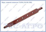 Брус 14.56.190 задней навески Т-25,  Т-16