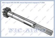 Шестерня А25.39.106 левая бортовой передачи Т-25А (длинные шлицы) Z=12