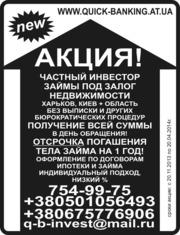 Кредит под залог - Харьков