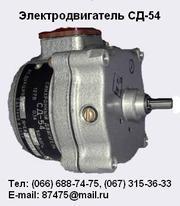 Продам электродвигатель сд54,  двигатель синхронный сд-54
