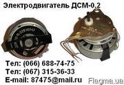 Продам электродвигатель дсм-0.2-п-220,  двигатель синхронный дсм-02,  двигатель дсм02п220