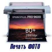 Печать ФОТО на глянцевой или матовой бумаге больших размеров