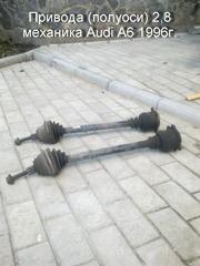 Продам привода (полуоси) Audi A6 1996г. 2, 8 механика