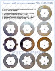 Комплект шайб реверса Т-25 А,  14.37.025-2Р