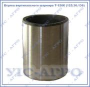 Втулка вертикального шарнира 125.30.136,  Т-150К ХТЗ