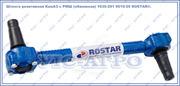 Штанга реактивная КамАЗ с РМШ (обжимная) 1630-291 9010-20 ROSTAR®.