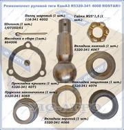 Ремкомплект рулевой тяги КамАЗ R5320-341 4008 ROSTAR®