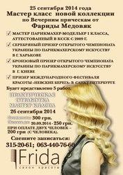 мастер класс новой коллекции по Вечерним причёскам от Фариды Медовяк!