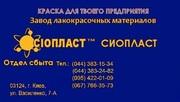 УР-эмаль УР-599/ эмаль 599-599-УР-УР эмаль+ Краска Текноклор 90  Назна