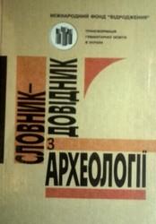 Словник-довідник з археології Н. О. Гаврилюк