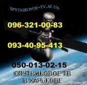 Установка,  настройка и подключение спутниковых тарелок в Харькове