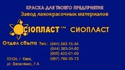 Краска-эмаль ГФ-92 ХС) производим эмаль ГФ92ХС* 1st.эмаль ЭП-5755,  гр