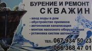 Бурение и ремонт скважин в Харьковской области