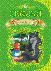 Продам подарочную серию детских книжек