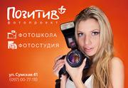 Харьковская фотошкола Позитив+ обучает искусству фотографии