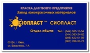 ПФ-133-1189 ЭМАЛЬ ПФ-1189 ЭМАЛЬ 1189-ПФ-133 ЭМАЛЬ ПФ-133 Эмаль ПФ-1189