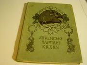 Корейские и азербайджанские сказки пятидесятых годов прошлого века.