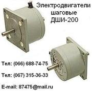 Куплю электродвигатели ДШИ200,  ДШИ-200-1,  ДШИ-200-2,  ДШИ-200-3,  ШД-5Д1МУ3
