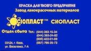 КО-8101#эмаль КО-8101_8101КО эмаль КО8101_Купить Эмаль В-ЭФ-1372+Эмаль