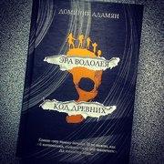 Продам книгу фэнтези Эра Водолея. Код Древних Доминик Адамян