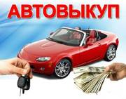 Куплю дорого любые Авто.