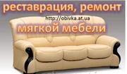 Ремонт мягкой мебели в Харькове. Обивка,  перетяжка и реставрация мебел