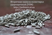 Производство вторичной гранулы полистирол HIPS (УПМ).