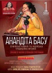 Концерт уникальной певицы - АНАНДИТЫ БАСУ!  1 июня - Харьков!