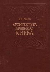 Ю. С. Асеев - Архитектура древнего Киева