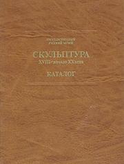 Гос. рус. музей - Скульптура 18-начало 20 века