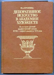 И.А.Пронина-Декоративное искусство в академии художеств