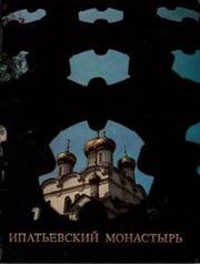 В.Г.Брюсова - Ипатьевский монастырь