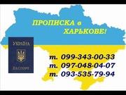 Официальное оформление прописки в Харькове