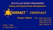 ЭМАЛЬ ПФ-218 ХС-ПФ-218* ТУ 2312-016-20504464-2000* ПФ-218 ХС КРАСКА ПФ