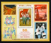 блок  50 лет Всесоюзной пионерской организации. Блок