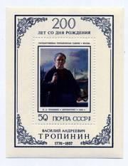 Блок 1976. 200 лет со дня рождения В.А.Тропинина.»