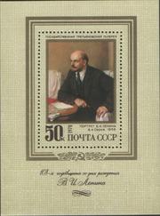 Почтовая марка Портрет В.И. Ленина,  В.А. Серов 1956. Государственная