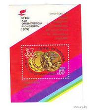 блок марка  СССР. Игры 21 олимпиады Монреаль. 1976 г.