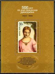 Блок 122. 500 лет со дня рождения Джорджоне (1477-1510).